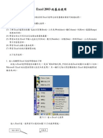 Excel2003基本使用