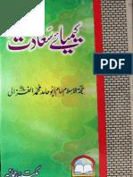 Kimiya e Saadat by Imam Ghazali