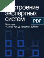 - Построение экспертных систем (Mir, 1987)(ru)(T)(K)(O)(600dpi)(443s)_CsAi_ocr.pdf