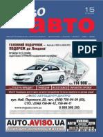 Aviso-auto (DN) - 15 /261/