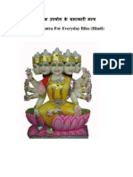 Easy Mantra for Everyday Bliss Hindi Part-1