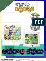 Andhra jyothi weekly