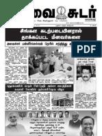 Puduvai Sudar 8th Issue