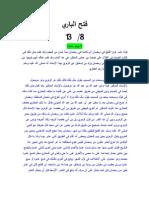 Fathul Baari book 8 of 13
