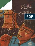 Imran Ka Pehla Karnama-Saleem Ahmed Siddiqui-Feroz Sons