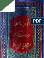 Anwaar e Satiyah