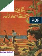 Imran Ka Chotha Karnama-Saleem Ahmed Siddiqui-Feroz Sons-1977
