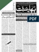 BAHAR-E-SUNNAT 10-04-13 COMPLETE FILE.pdf