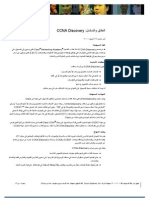 CCNA Discovery Scope Sequence Arabic