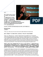 时间管理讲座中文翻译