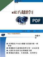 Web2.0与我们的学习(2008年12月+上·理念篇)
