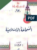 السماحة الاسلامية - محمد عمارة