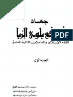 محمد خاطر - جهاد في رفع بلوى الربا الفقه الإسلامي والمعاملات المالية المعاصرة - ج 1