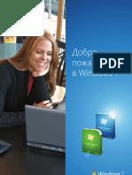 Windows 7 Product Guide Ru-RU