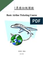 初級航空票務(DEC12)101