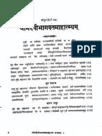 Devi Bhagavata Purana Press