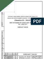 DX 500 ЖТ Инструкция по монтажу и ПНР