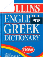 English - Greek Dictionary