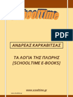 Ta Logia Tis Plwris Www.schooltime.gr