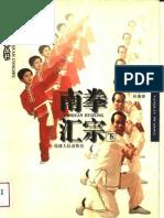 Nanquan Huizong 2