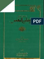 As-sifr ath-thani min Kitab al-Muqtabas li-Ibn Hayyan al-Qurtubi. Haqqaqa-hu wa-qaddama la-hu wa-'alaqa 'alay-hi al-duktur Mahumd 'Ali MAKKI