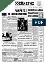 ριζοσπάστης 5-2-1977