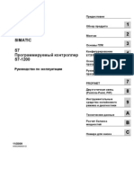 s71200 System Manual r