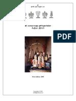 GadyaTrayam Tamil