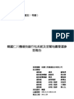 C101AD009_001韓國仁川機場快線行包系統及首爾地鐵營運參訪報告