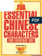 250 Essential Chinese Characters for Everyday Use [Vol 1] - P. Lee (Tuttle, 2003) WW
