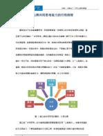 建立具共同思考能力的團隊.pdf