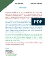 Article in RAMPRAHAR by Santosh Takale(2013-14)