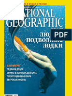 National Geographic - 2012 01 (100) Январь 2012