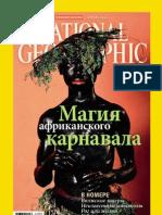 National Geographic - 2012 04 (103) Апрель 2012