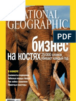 National Geographic - 2012 10 (109) Октябрь 2012
