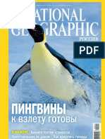 National Geographic - 2012 11 (110) Ноябрь 2012