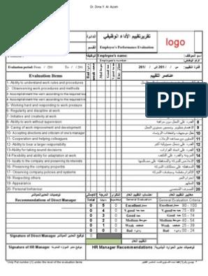 تقييم الأداء الوظيفي نموذج تقييم موظف Excel