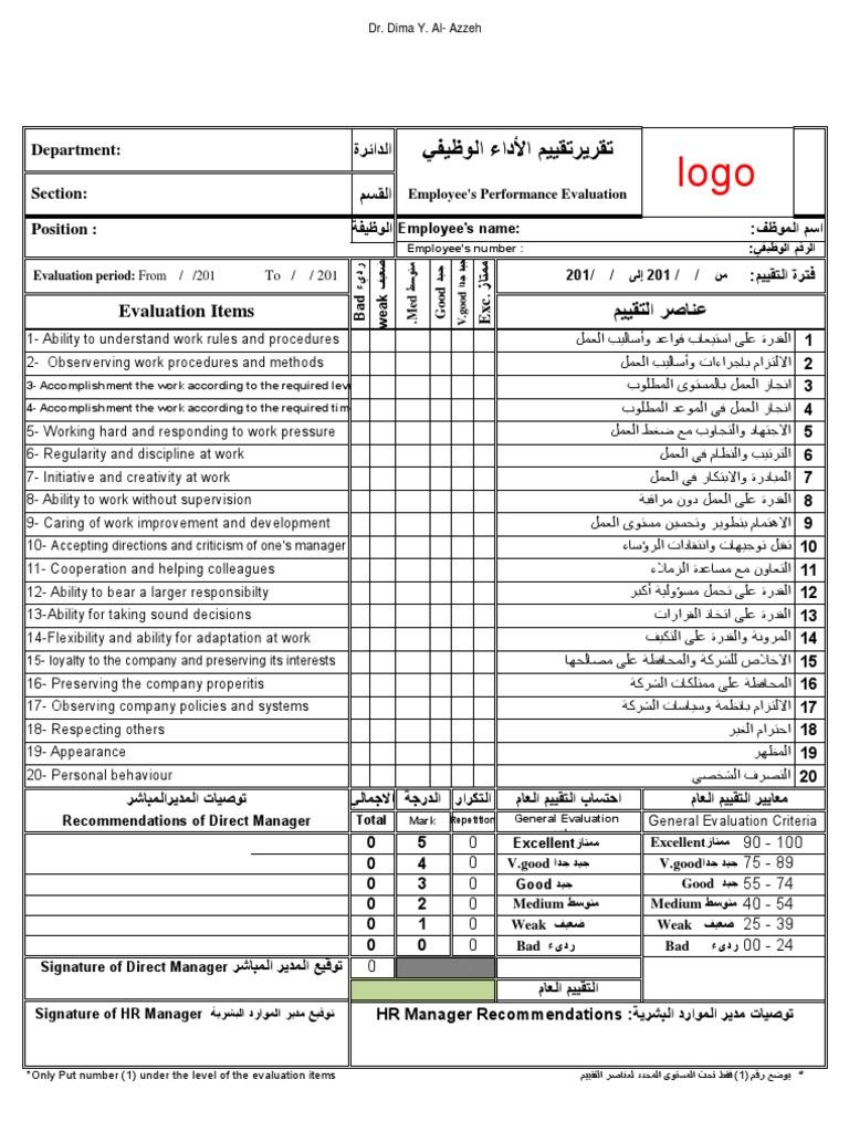 استمارة تقويم الاداء الوظيفي للوكيل