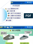 风管机设计选型(格力)