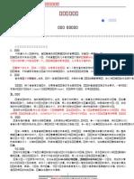 装修流程手册(超详细,共70页)111