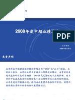 中国建设银行-中报
