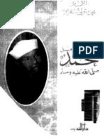 الشيخ الشعراوى..الانسان الكامل محمد صلي الله عليه و سلم