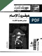 العقاد_..عبقريه_الامام