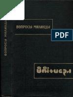Вопросы Милинды (Милиндапаньха) - (Памятники письменности Востока. LXXXVIII) - 1989