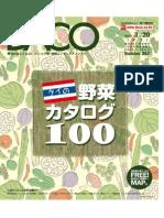 パクチーの匂いが「ダメっ」タイ野菜図鑑ダコ_03_20