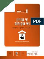 אי שוויון ואי שקיפות - על חינוך בישראל