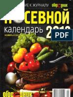 Ogorodnik Sp 04_2012
