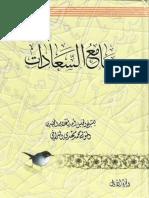 جامع السعادات - ج1
