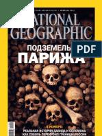 National Geographic - 2011 02 (89) Февраль 2011