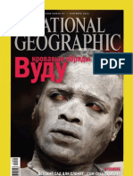 National Geographic - 2011 09 (96) Сентябрь 2011